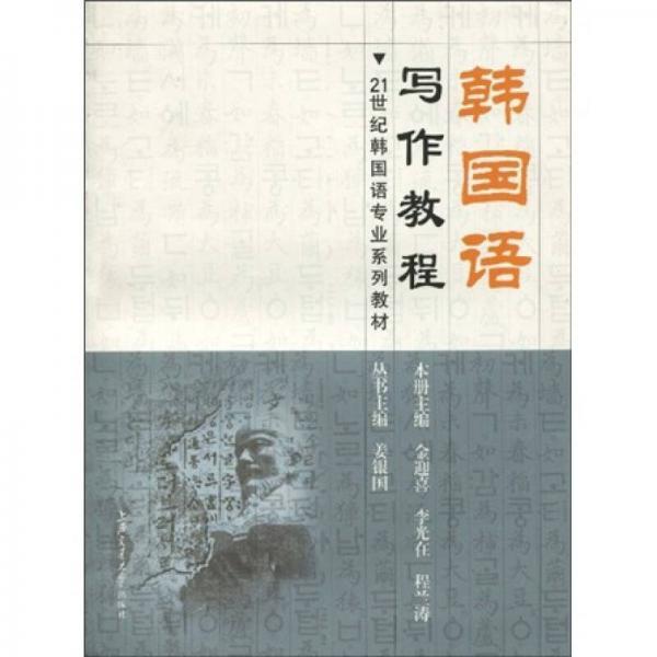 21世纪韩国语专业系列教材:韩国语写作教程