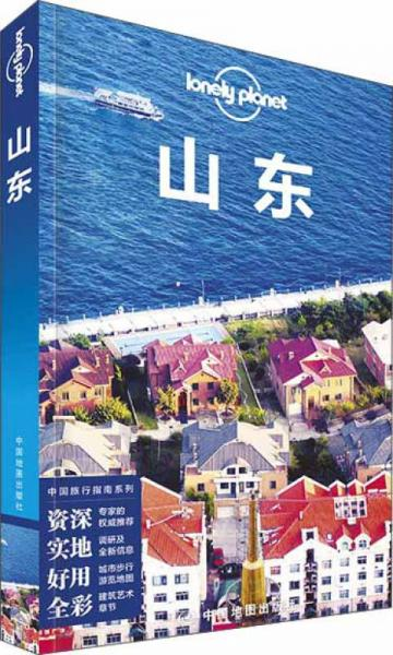 Lonely Planet 孤独星球:山东(2015年版)