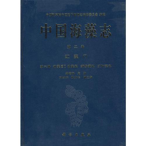 中国海藻志 第二卷 红藻门 第六册 仙菜目Ⅰ仙菜科 绒线藻科 红…