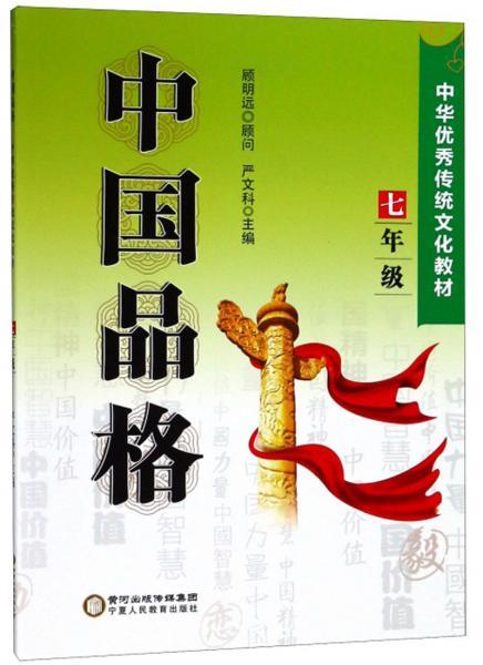中国品格(七年级)/中华优秀传统文化教材