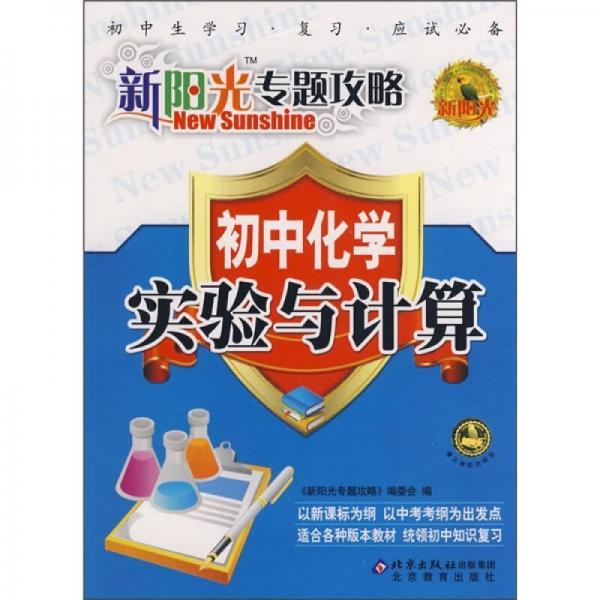 新阳光专题攻略·初中化学:实验与计算