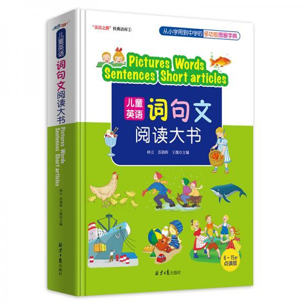 儿童英语词句文阅读大书(PicturesWordsSentencesShortartic