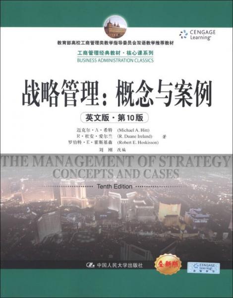 工商管理经济教材·核心课系列·战略管理:概念与案例(英文版·第10版)