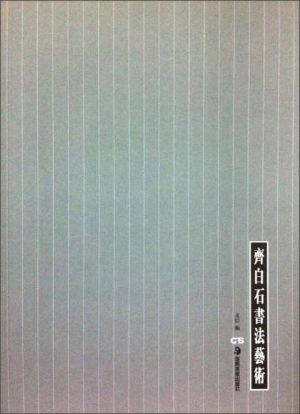 齐白石书法艺术