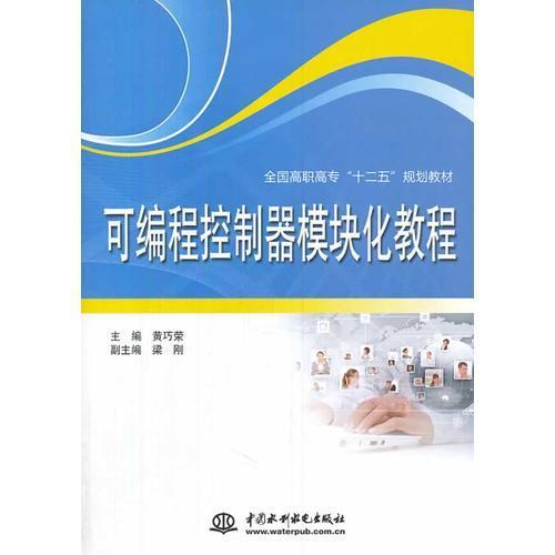 """可编程控制器模块化教程(全国高职高专""""十二五""""规划教材)"""