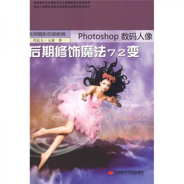实用摄影后期教程:Photoshop数码人像后期修饰魔法72变
