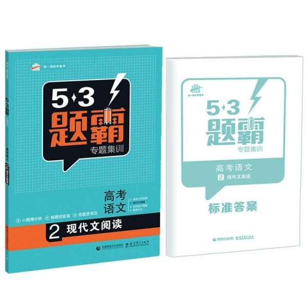 53题霸专题集训 高考语文 2现代文阅读(2017版)