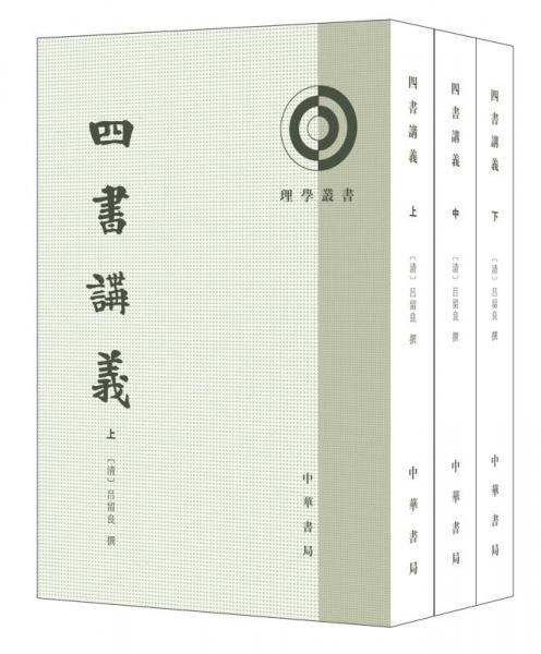 理学丛书:四书讲义/套装全3册