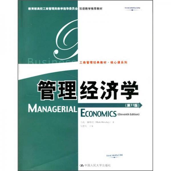 教育部高校工商管理类教学指导委员会双语教学推荐教材:管理经济学(第11版)(英文版)