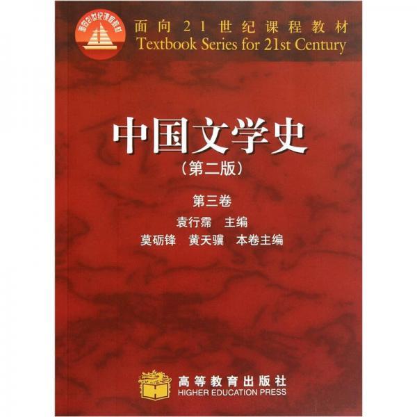 中国文学史(第二版)第三卷