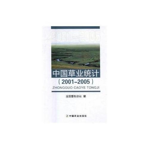 中国草业统计(20012005)