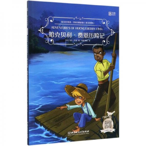 哈克贝利·费恩历险记(英汉对照)/床头灯英语2000词读物