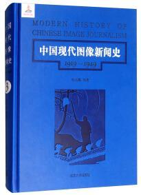 中国现代图像新闻史 : 1919-1949 . 3