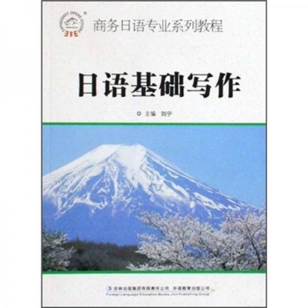 商务日语专业系列教程:日语基础写作