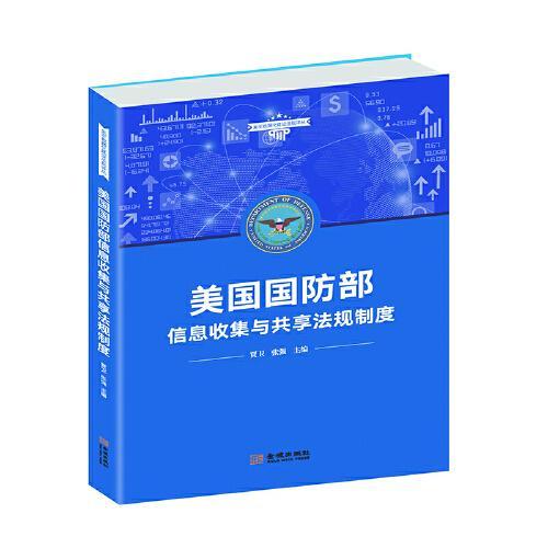 美国国防部信息收集与共享法规制度