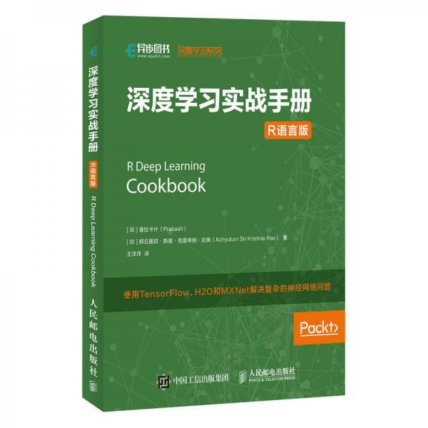 深度学习实战手册R语言版