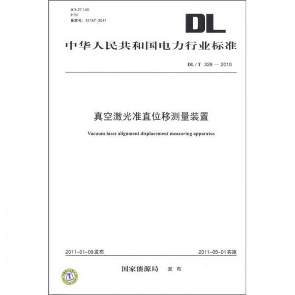 中华人民共和国电力行业标准(DL/T 328-2010):真空激光准直位移测量装置