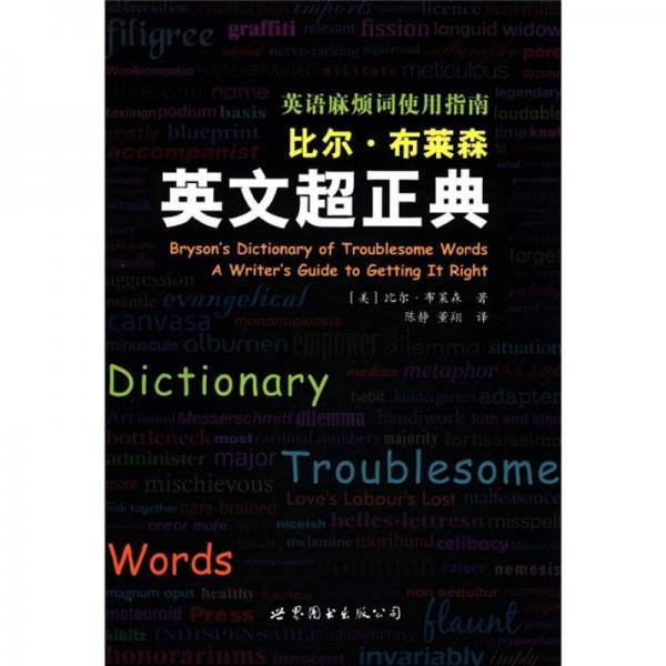 比尔·布莱森英文超正典:英语麻烦词使用指南