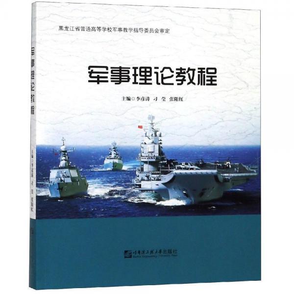 军事理论教程李彦涛等