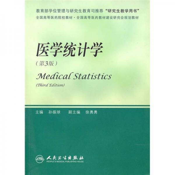 医学统计学