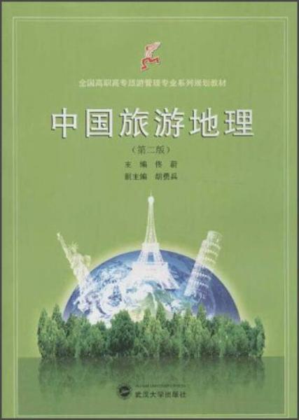 全国高职高专旅游管理专业系列规划教材:中国旅游地理(第2版)