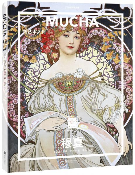 纸上美术馆穆夏:新艺术大师