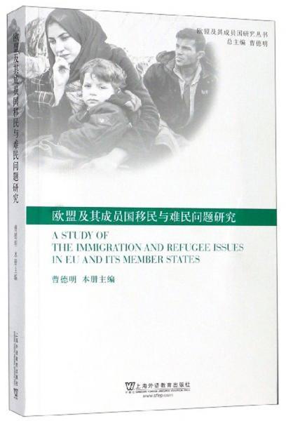 欧盟及其成员国移民与难民问题研究/欧盟及其成员国研究丛书