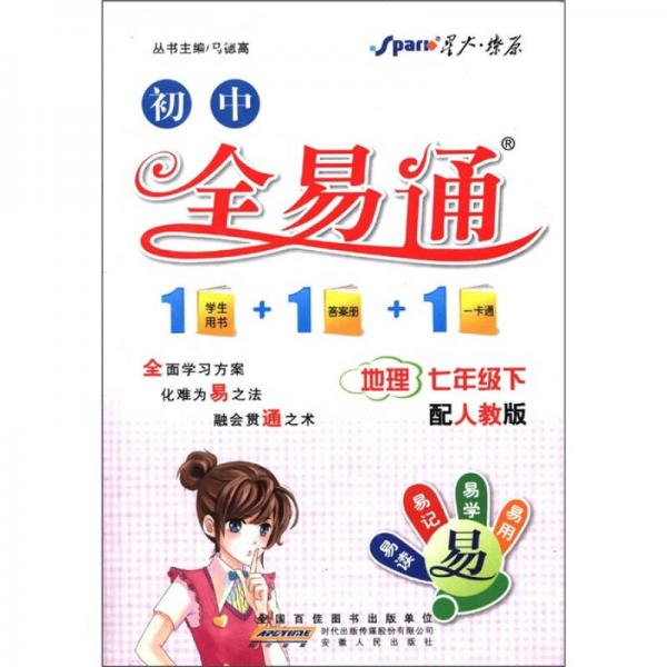 星火燎原·初中全易通:地理(7年级下)(配人教版)