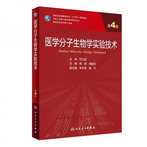 医学分子生物学实验技术(第4版/研究生)
