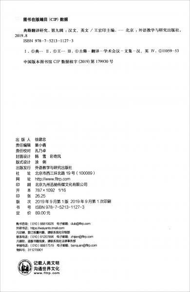 典籍翻译研究(第九辑)