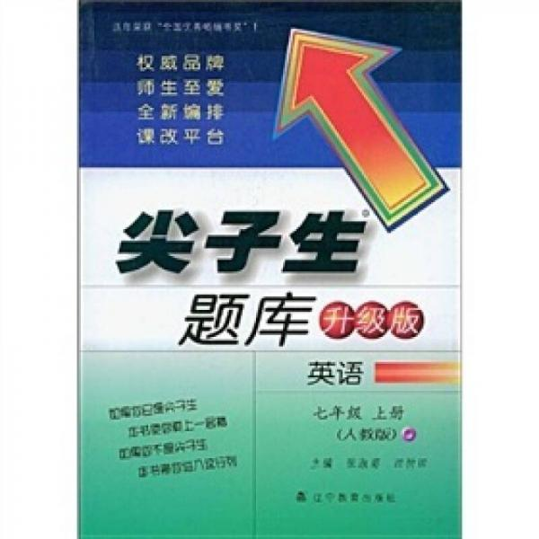 尖子生题库(升级版):英语(7年级上册)(人教版)