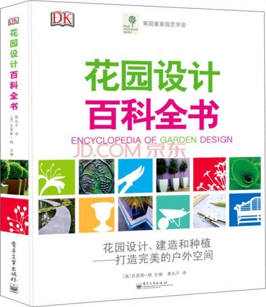 花园设计百科全书
