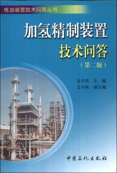 炼油装置技术问答丛书:加氢精制装置技术问答(第二版)