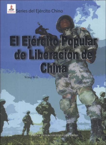 中国军队:中国人民解放军(西班牙文版)