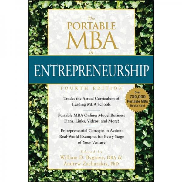 The Portable MBA in Entrepreneurship (4th Revised edition)  便携式工商管理硕士/快进工商管理硕士