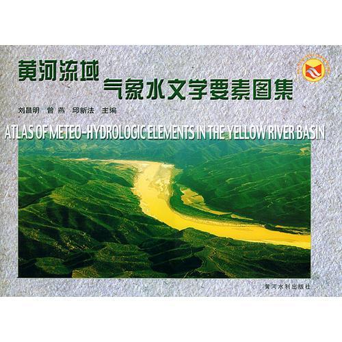 黄河流域气象水文学要素图集