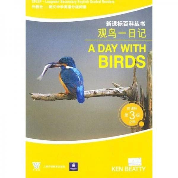 观鸟一日记
