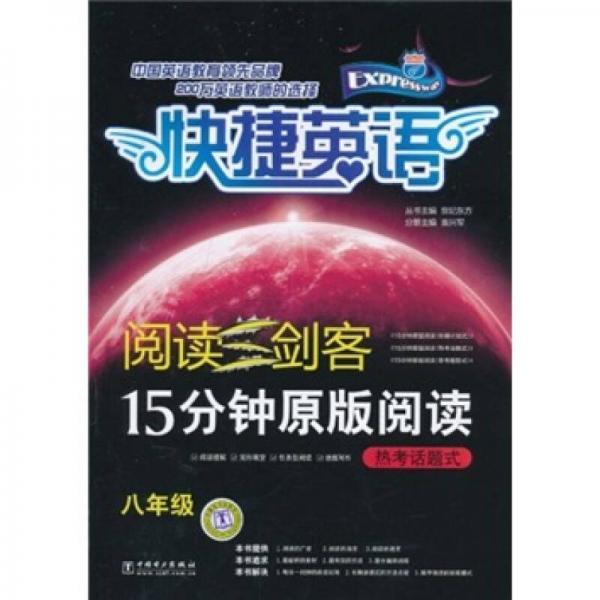 快捷英语·阅读三剑客·15分钟原版阅读:热考话题式(8年级)