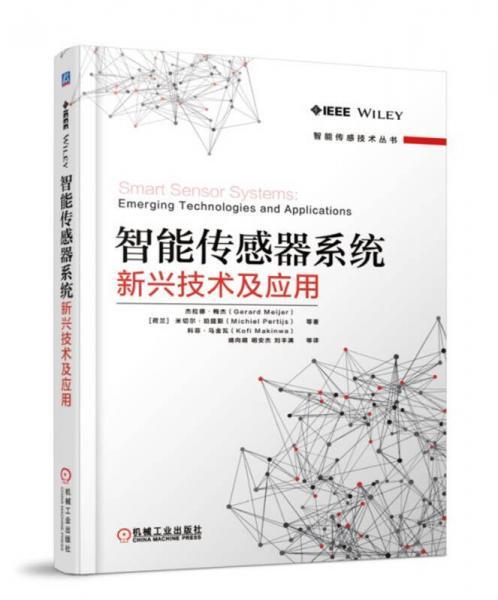 智能传感器系统:新兴技术及应用