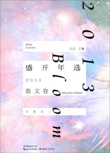 盛开年选(2013散文卷)