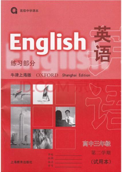 英语(牛津上海版)高中三年级第二学期 练习部分