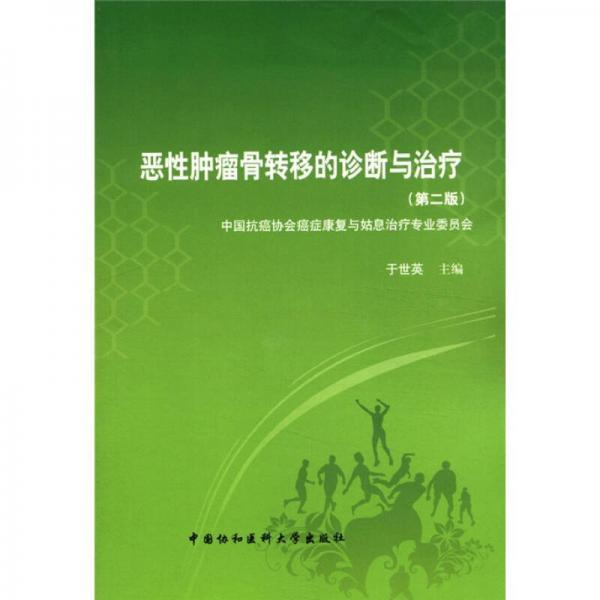 恶性肿瘤骨转移的诊断与治疗(第2版)