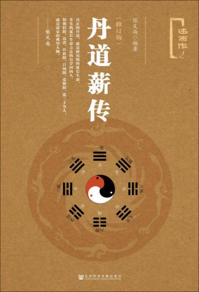 丹道薪传(修订版)