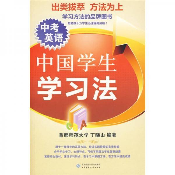 中国学生学习法:中考英语
