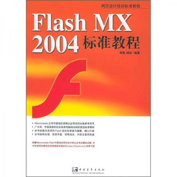 Flash MX 2004标准教程
