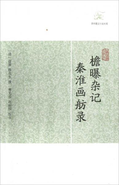 檐曝杂记 秦淮画舫录