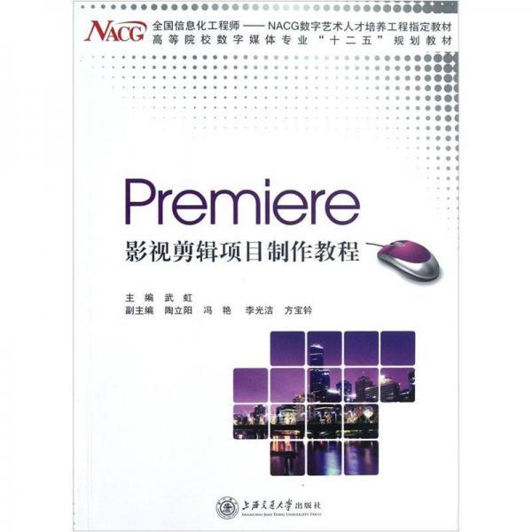 Premiere影视剪辑项目制作教程/BSH