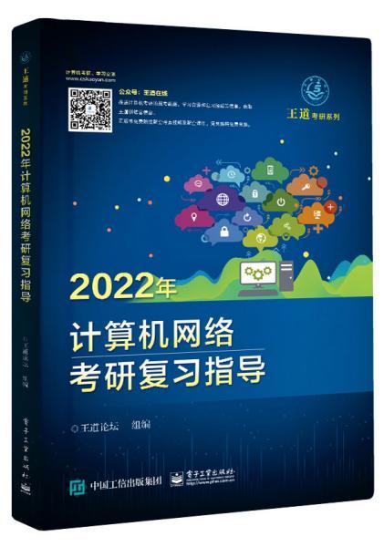 2022年计算机网络考研复习指导