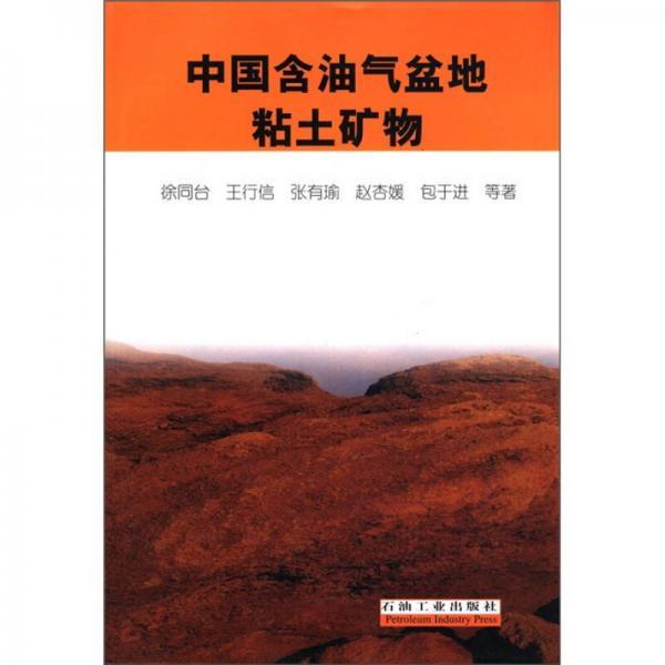 中国含油气盆地粘土矿物