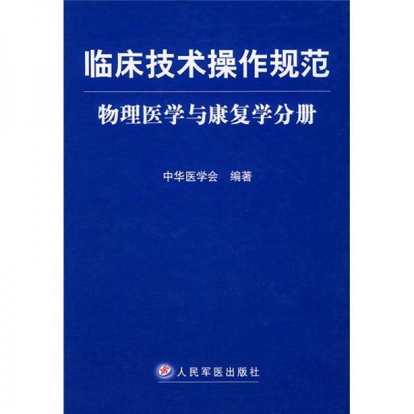 临床技术操作规范:物理医学与康复学分册